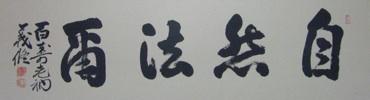 Jinenhouni