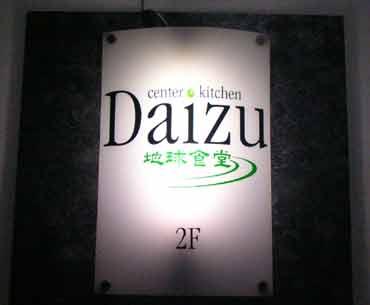 image_daizu-kanban