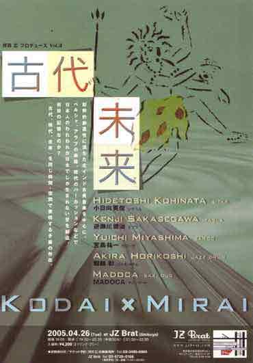 image_kodai-mirai
