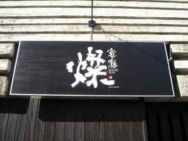image_san-kanban